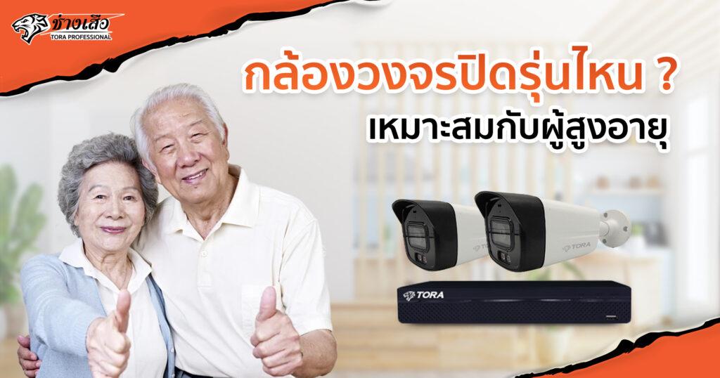 กล้องวงจรปิดรุ่นไหนเหมาะสมกับผู้สูงอายุ