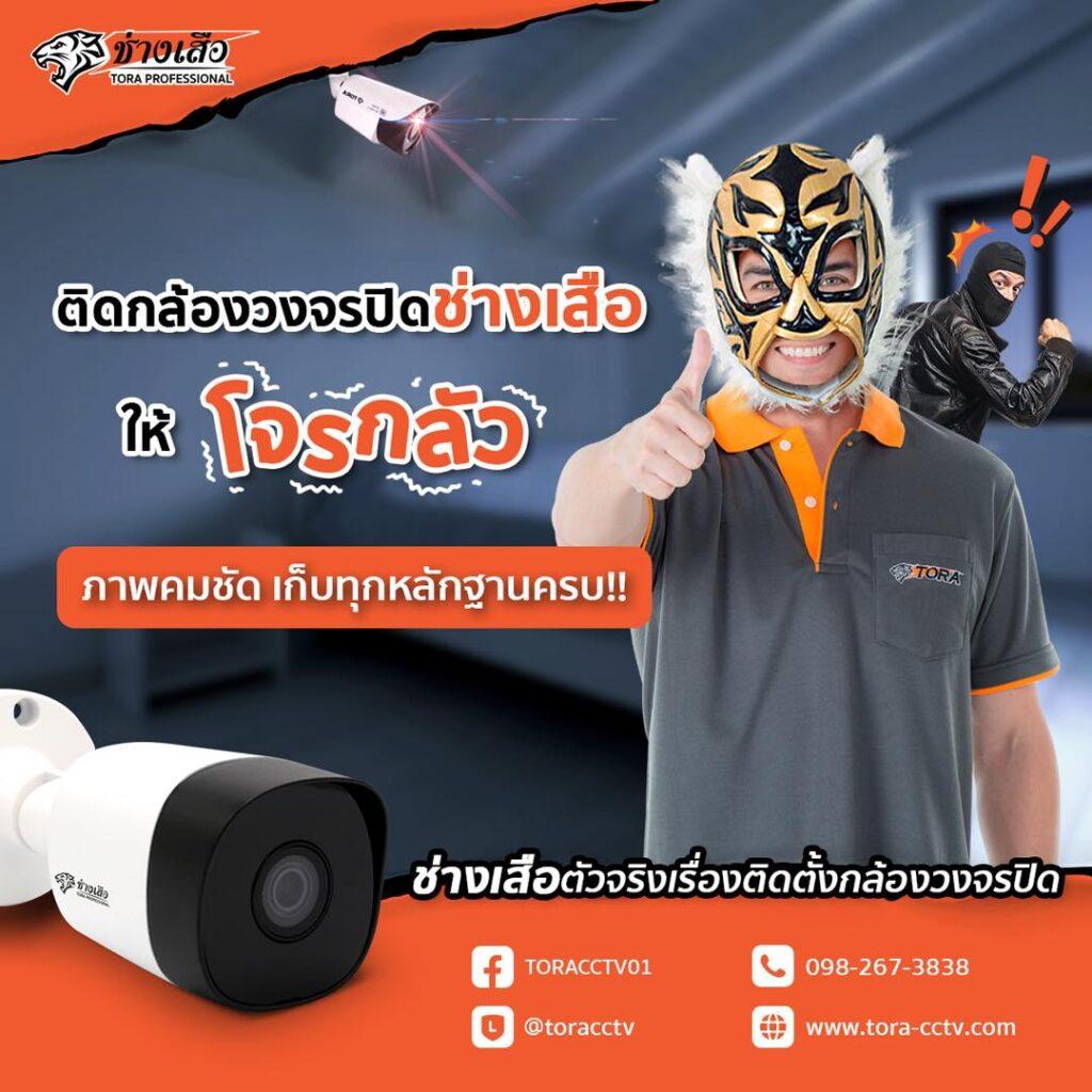 กล้องวงจรปิดช่างเสือป้องกันโจร